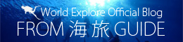 World Explore Official Blog FROM 海 旅 GUIDE