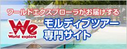ワールドエクスプローラーモルディブツアー専用サイト