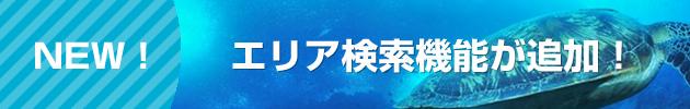 新機能 エリア検索機能が追加!