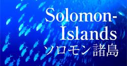 ソロモン諸島