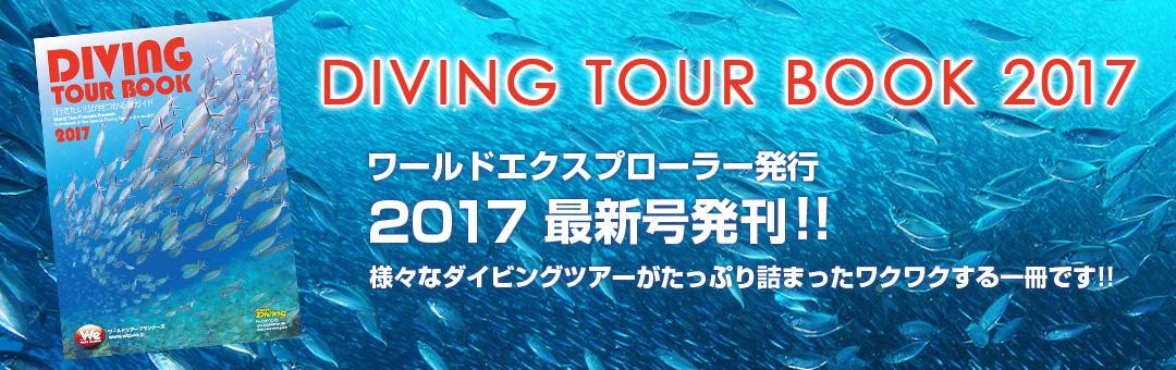 divingbook2017