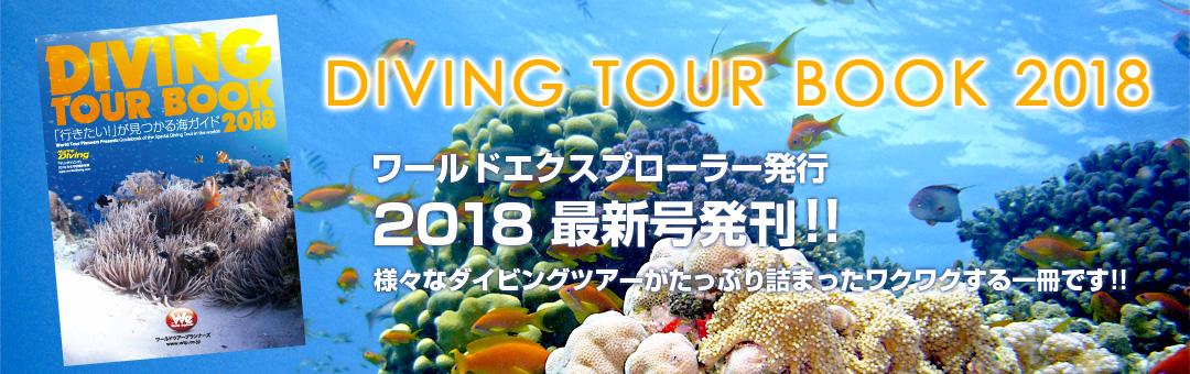 DIVING TOUR BOOK 2018
