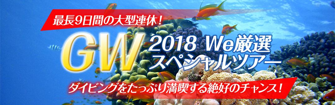 GW2018 We厳選スペシャルツアー