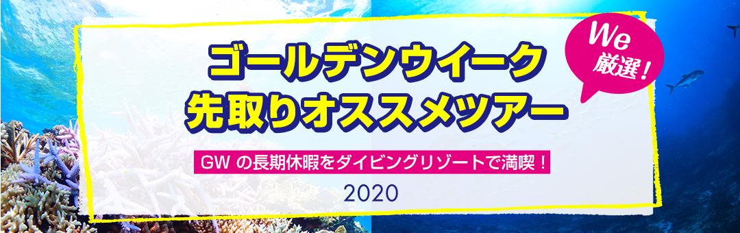 ゴールデンウィークWe厳選おすすめツアー2020
