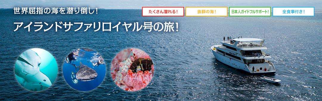 アイランドサファリ ロイヤル号の旅!