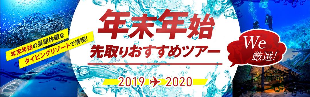 年末年始We厳選おすすめツアー2019