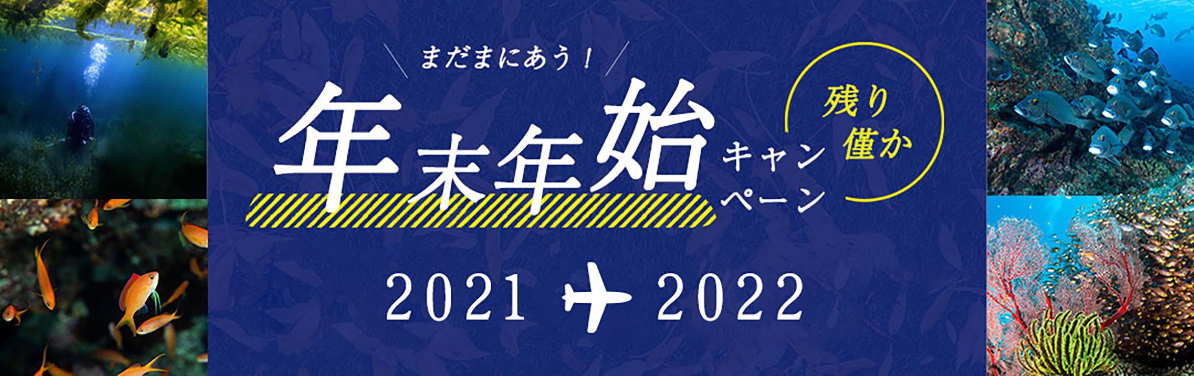 まだまにあう!年末年始キャンペーン 2021年→2022年