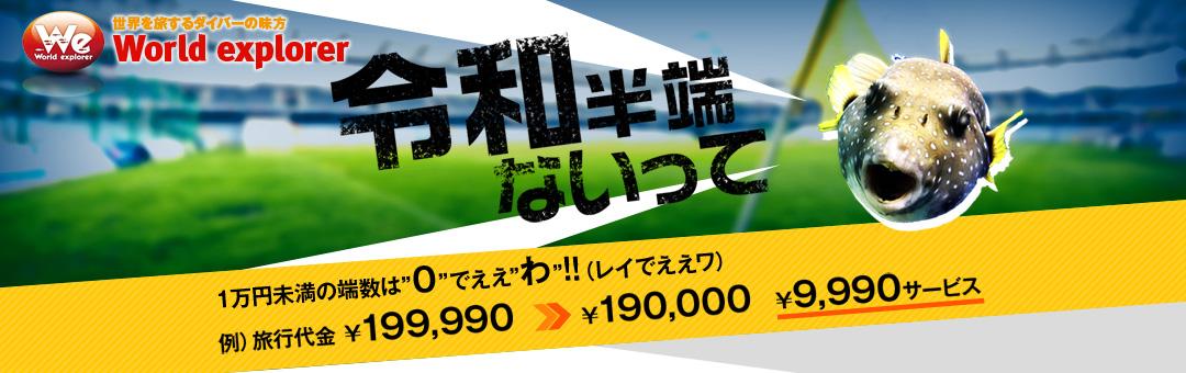 令和半端ないって 1万円未満の端数は0でええわ!!(レイでええワ)