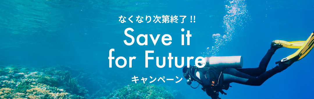 Save it for future キャンペーン