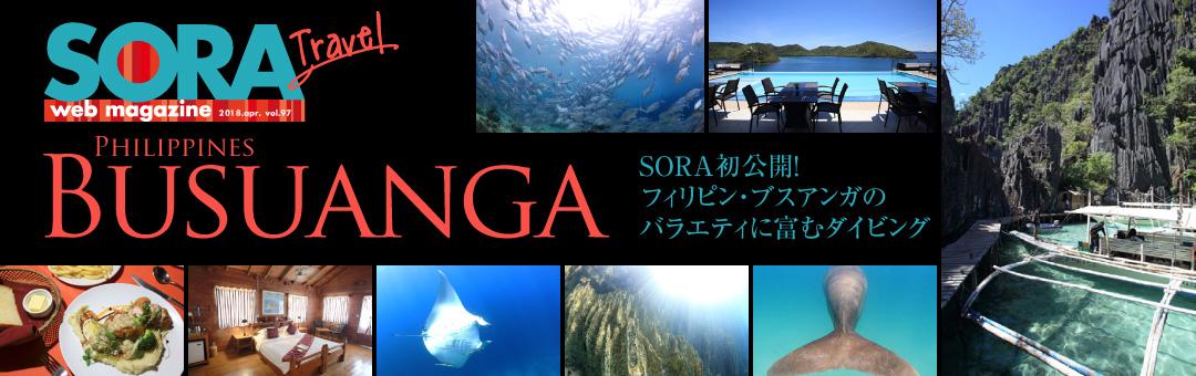 SORA-Web ブスアンガ