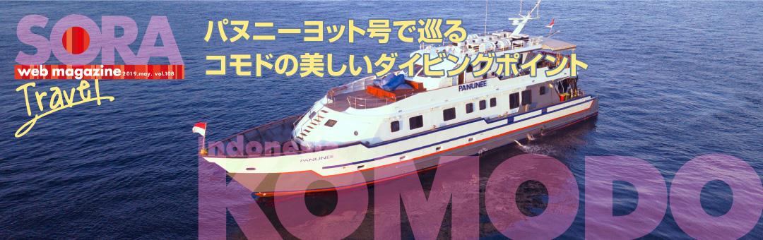 SORA-Web コモド諸島
