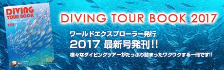 DIVING TOUR BOOK 2016