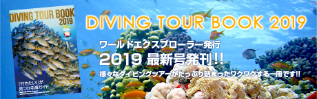 DIVING TOUR BOOK 2019