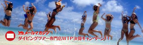 Weメールマガジン「海パワーマックス!まだまだ間に合う夏休み!ダイバーはエンドレスサマー」