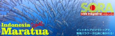 SORA-Web マラトゥア