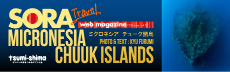 SORA-Web ミクロネシア・チューク諸島
