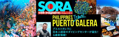 SORA-Web プエルトガレラ