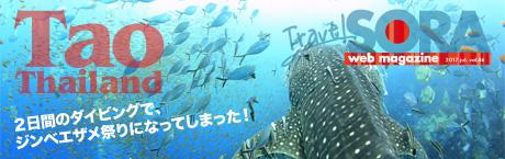 SORA-Web サムイ・タオ島