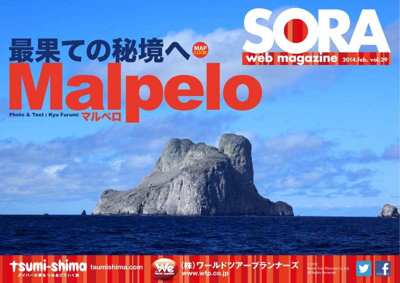 マルペロ島 画像9