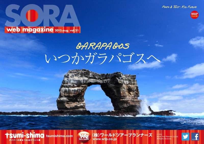 成田発 アメリカン航空 ガラパゴス諸島  最大21ダイブ付 12日間5