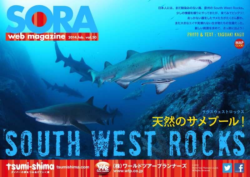 羽田発 カンタス航空 サウスウエストロックス  最大4ダイブ付 6日間4