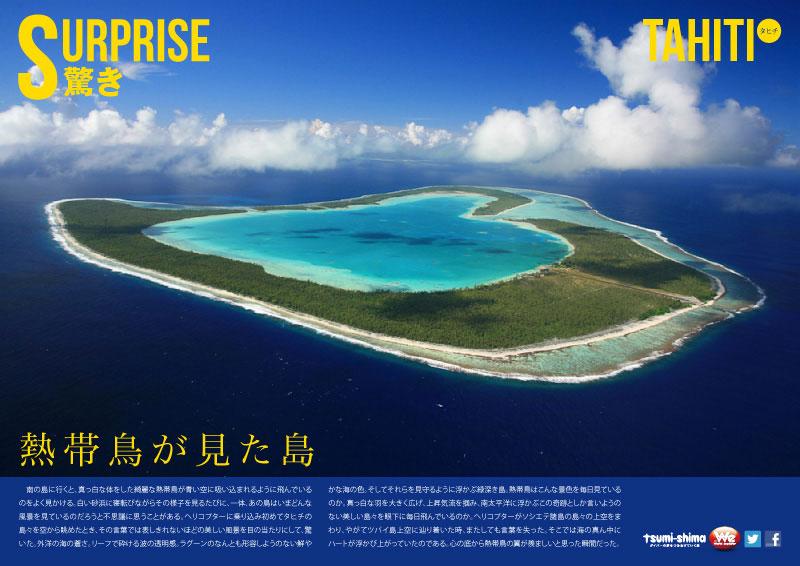 ボラボラ島 画像9