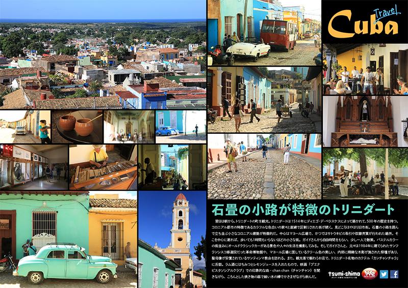 キューバ 画像11