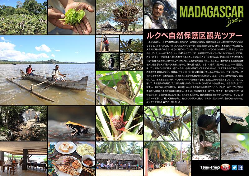 マダガスカル 画像12