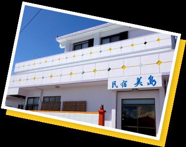 民宿『美島』6-1