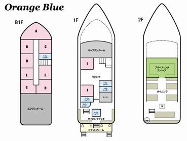 オレンジブルー号1-1