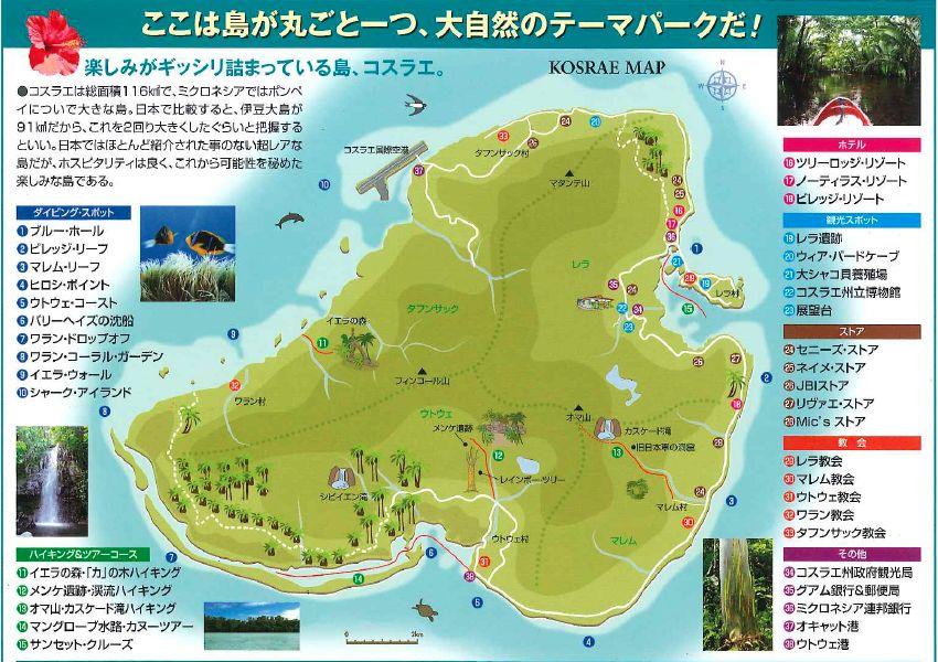 コスラエ島内 マップ5-1
