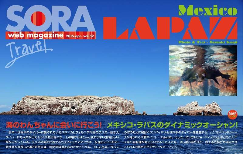 SORA-web ラパスUP写真