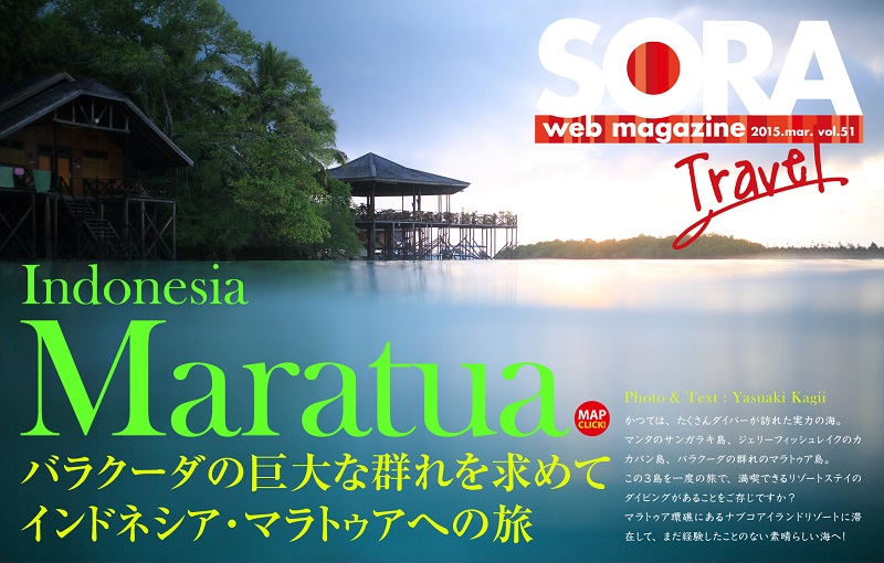 SORA-web マラトゥア写真
