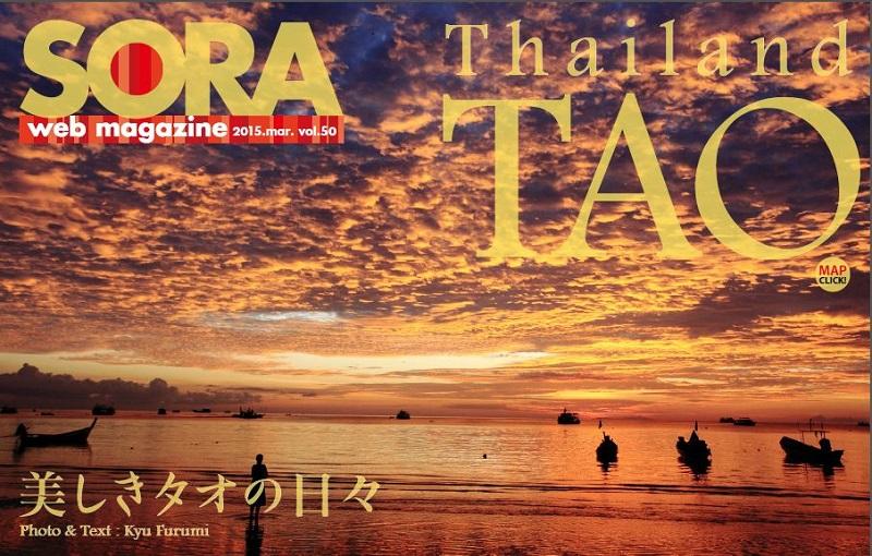 SORA-web タオ写真