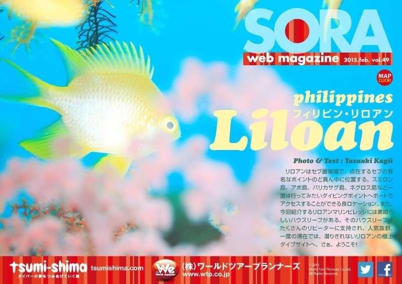 SORA-web リロアン写真