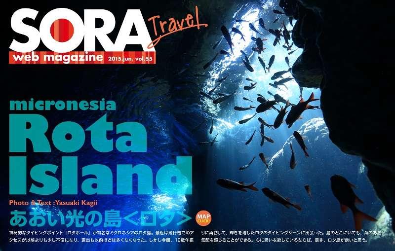 SORA-web ロタUP写真