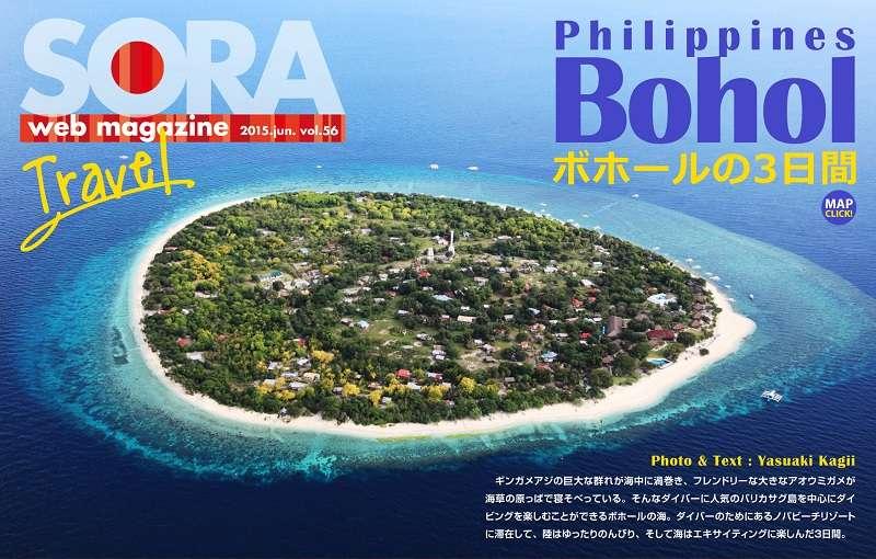 SORA-web ボホール写真