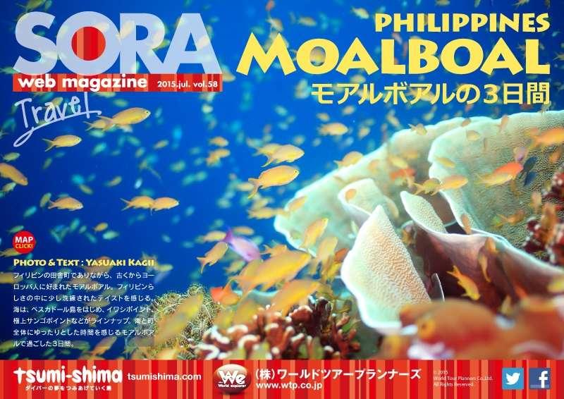SORA-web モアルボアルUP写真