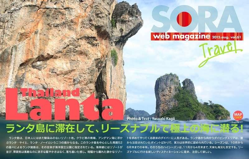 SORA-web ランタ島UP写真