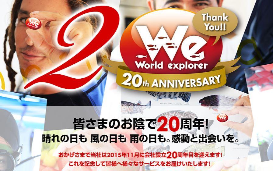 会社設立20周年記念サイト開設のお知らせ1