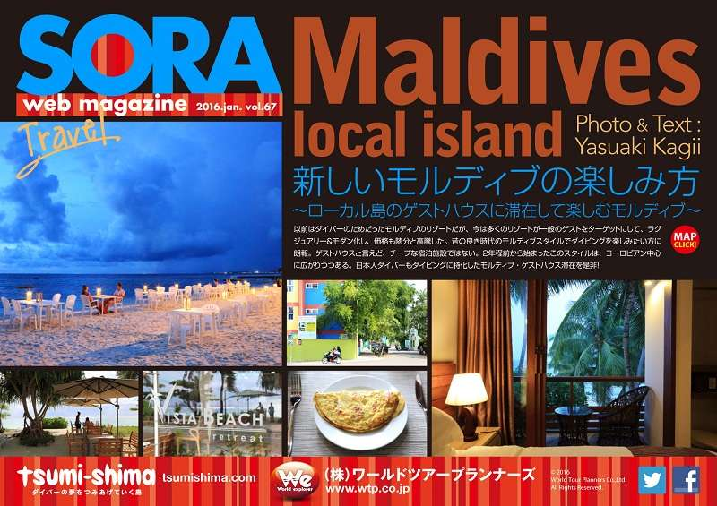 SORA-web モルディブ ローカル島UP写真
