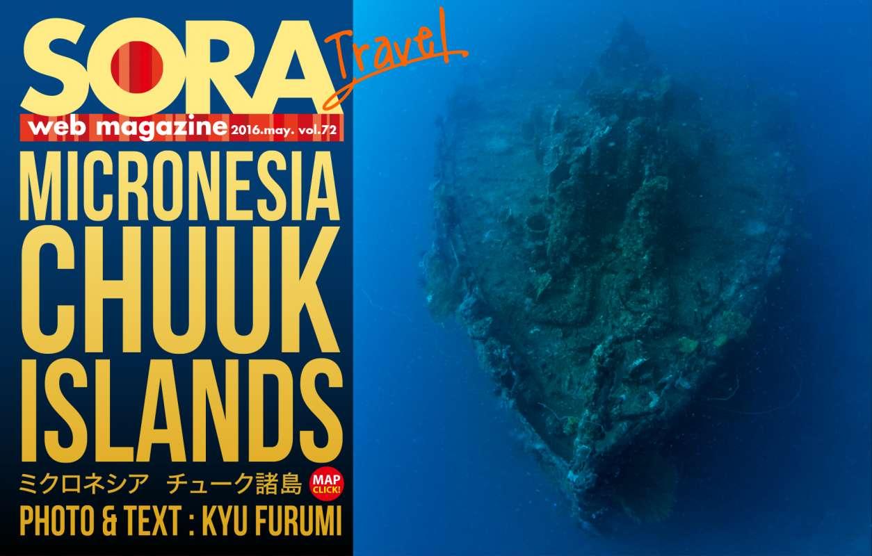SORA-web ミクロネシア・チューク UP写真