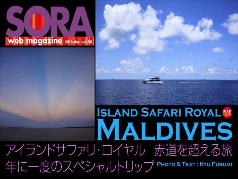 SORA-web モルディブクルーズ UP写真