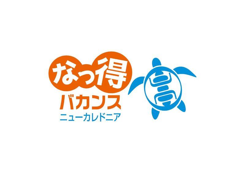 ♫第5弾♫ ツアーブック紹介 ニューカレドニア編写真