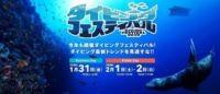 ダイビングフェスティバル -2020-写真