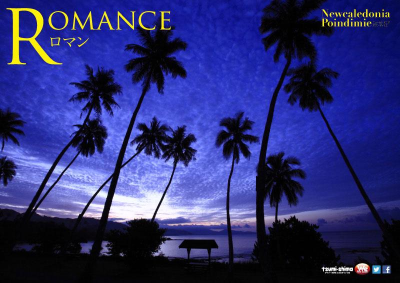 南太平洋の楽園!ニューカレドニア!!写真