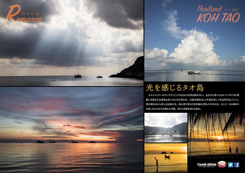 関西発 タイ国際航空 タオ  最大6ダイブ付 6日間3
