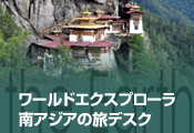 ジアース 南アジアの旅デスク