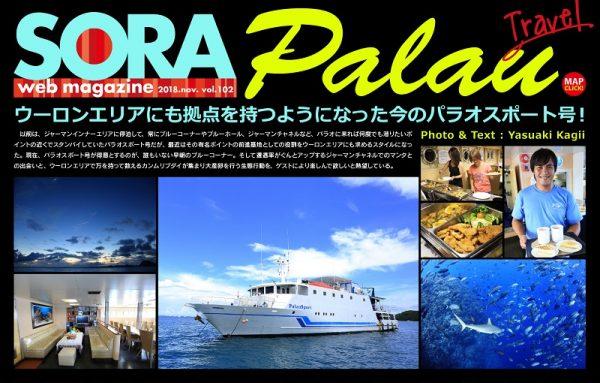SORA-web最新号アップ!