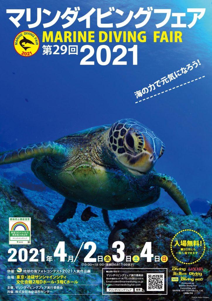 マリンダイビングフェア2021★~WTP出展のお知らせ~